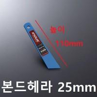 일본 본드헤라 25mm [가죽공예]