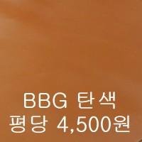BBG 브라운 탄색[가죽공예 민자가죽]