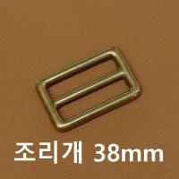 조리개(비죠)38mm황동 [브라스 가죽공예]